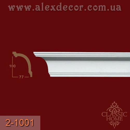 Карниз 2-1001 Classic Home (100x77)мм