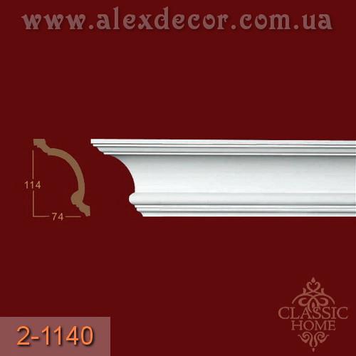 Карниз 2-1140 Classic Home (114x74)мм