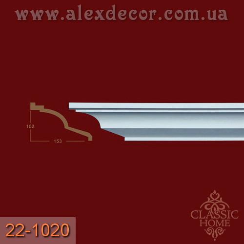 Карниз 22-1020 Classic Home (102x153)мм