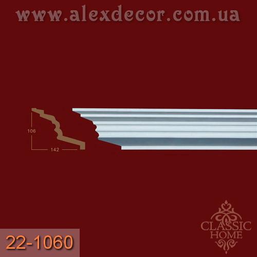 Карниз 22-1060 Classic Home (106x142)мм