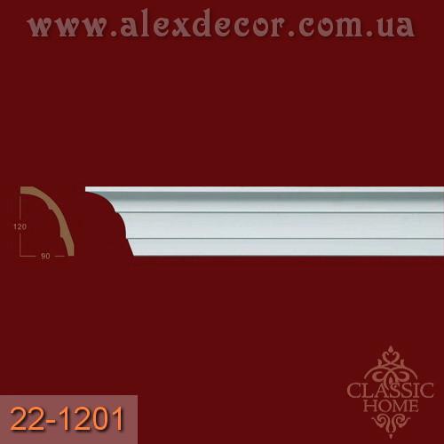 Карниз 22-1201 Classic Home (120x90)мм