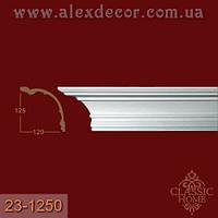 Карниз 23-1250 Classic Home 125x120x2400мм