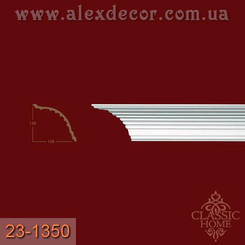 Карниз 23-1350 Classic Home (135x135)мм