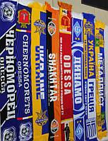 Шарфы украинских футбольных клубов
