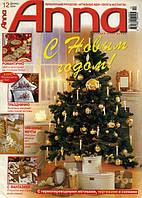 """Журнал по вышивке """"Anna"""" декабрь 2004"""