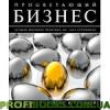 Процветающий Бизнес Лучшая мировая практика Полная энциклопедия