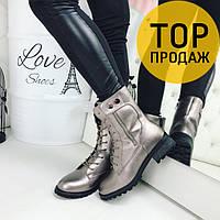 Женские низкие зимние ботинки на шнурках, стального цвета / полусапоги женские с заклепками, кожаные, модные