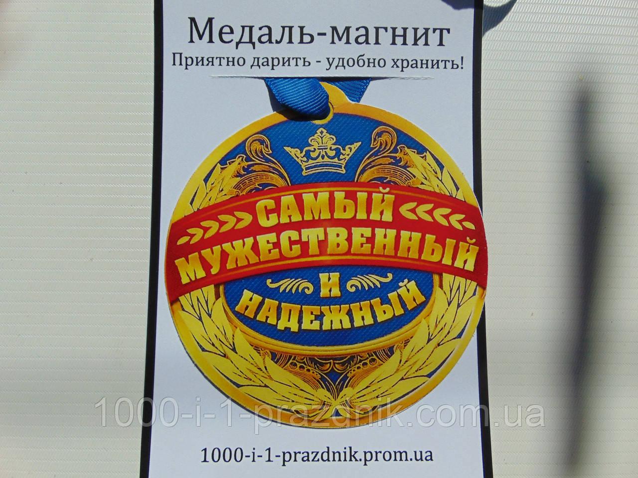 """Медаль-магнит """"Самый мужественный"""""""