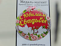 """Медаль-магнит """"С Юбилеем Свадьбы"""""""