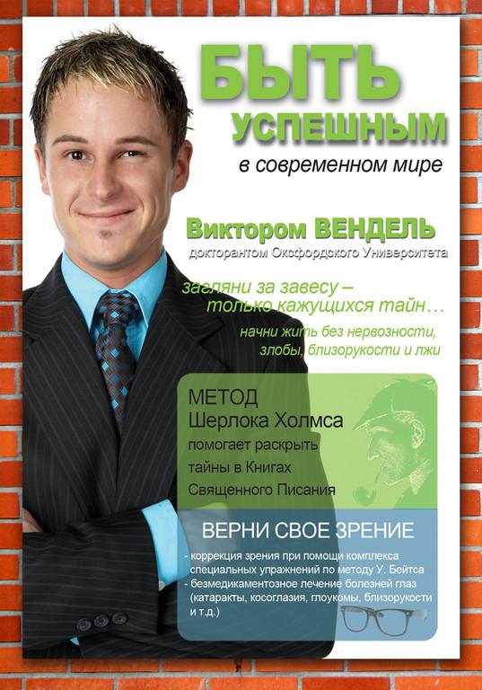 Печать плакатов в Киеве от дизайна до готового изделия