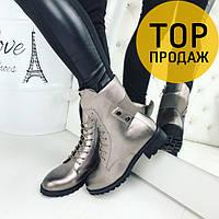 Женские низкие зимние ботинки на шнурках, стального цвета / полусапоги женские кожаные, на низком ходу, модные