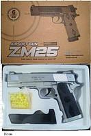 Детский пистолет zm 25 металлический (пластик+металл) kk