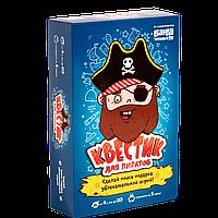 Настольная игра «Квестик для пиратов», Банда умников