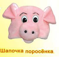 Шапочка поросенка, ТМ Золушка Украина