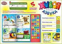 "Интерактивная книжка  Книга ""Азбука"" 9600 батарейка с прописями,стихи,слова,в коробке"