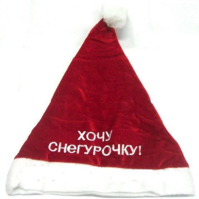 Новогодняя шапка Деда мороза хочу снегурочку