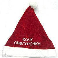 Новогодняя шапка Деда мороза хочу снегурочку, фото 2