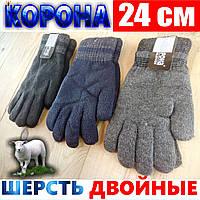 Перчатки мужские двойные шерсть  Корона  ПМЗ-161610