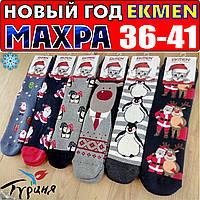 Новогодние носки женские внутри махра  EKMEN Турецкие  размер 36-41 НЖЗ-01540 для подарков