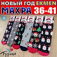Новогодние носки женские внутри махра  EKMEN Турецкие  размер 36-41 НЖЗ-01539 для подарков