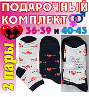 """Носки подарочные комплект 2 пары для её и него """"СТИЛЬ ЛЮКС"""" Style Luxe 36-39 и 40-43 р  НЖД-543 для подарков"""