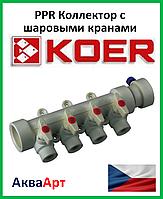 Koer ппр коллектор 4-way с шаровыми  кранами 40x20