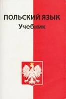 Кароляк, Станислав; Василевская, Данута  Польский язык + CD