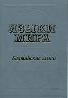 Топоров, В. Н. и др.  Языки мира: Балтийские языки