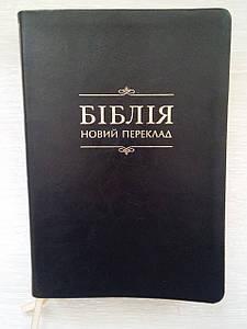 Біблія, 17х24см (без замка). Новий переклад Турконяка чорна, шкіра