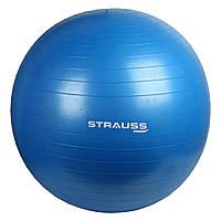 Мяч для фитнеса Gym ball strauss, фитбол, гимнастический мяч Распродажа