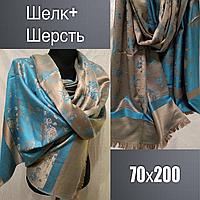 Палантин S Аскольд 70х200, шелк+шерсть цв 2
