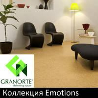 Пробковый паркет Granorte Emotions (Гранорт Эмоушн)