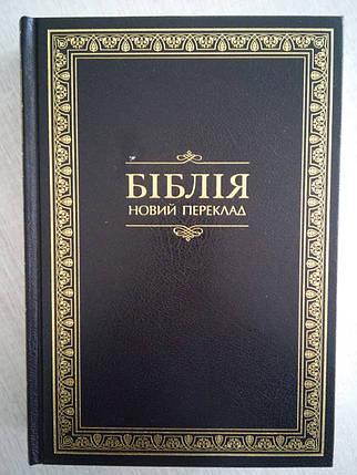 Біблія, 17х24 см. Переклад Р. Турконяка, фото 2