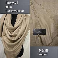 Платок F ЗАРА однотонный, 140х140, акрил, цв.7 (беж)