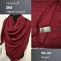 Платок F ЗАРА однотонный, 140х140, акрил, цв.8 (бордо)
