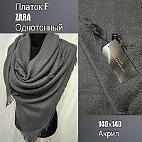 Платок F ЗАРА однотонный, 140х140, акрил, цв.5 (серый)