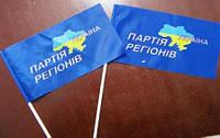 """Виготовлення прапорців,  """"Партія регіонів"""""""