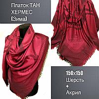 Платок ТАН хермес (зима), шерсть+акрил 150х150, цв.вишня