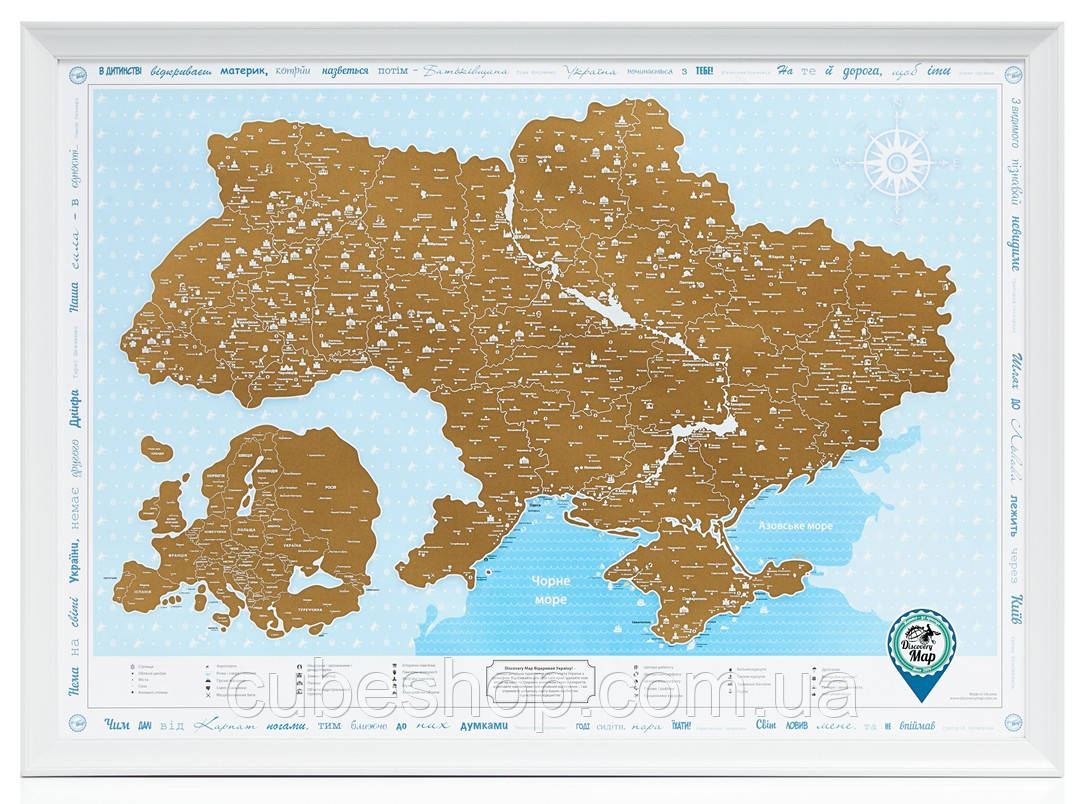 """Скретч карта """"Відкривай Україну"""" (в белой рамке)"""