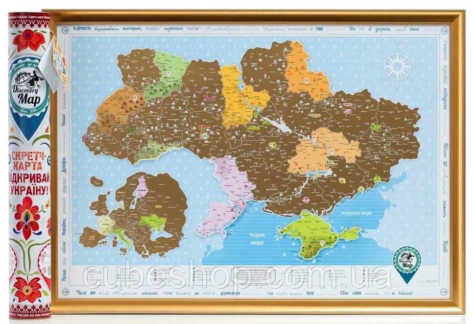 """Скретч карта """"Відкривай Україну"""" (в золотистой рамке)"""