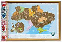 """Скретч карта """"Відкривай Україну"""" (в золотистой рамке), фото 1"""