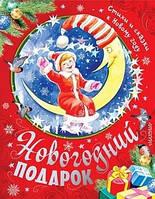 Самуил Маршак Новогодний подарок. Стихи и сказки к Новому году