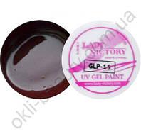 Гель-краска Lady Victory, (5 грамм) GLP-15