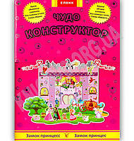 Интересная игра Чудо конструктор из бумаги Замок принцесс Изд: Елвик