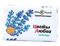 Цветы любви мыло туалетное Лаванда, 90 г, Невская Косметика