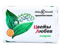 Цветы любви мыло туалетное Ландыш, 90 г, Невская Косметика