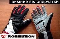 Перчатки зимние непродуваемые непромокаемые мембрана -10С  Robesbon с мембраной Windstopper