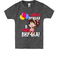 Детская футболка с надписью Самая лучшая в мире внучка