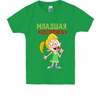Детская футболка с надписью Младшая сестренка