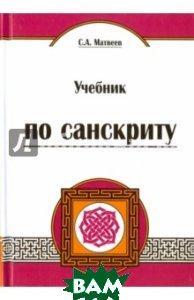 Матвеев Сергей Александрович Учебник по санскриту